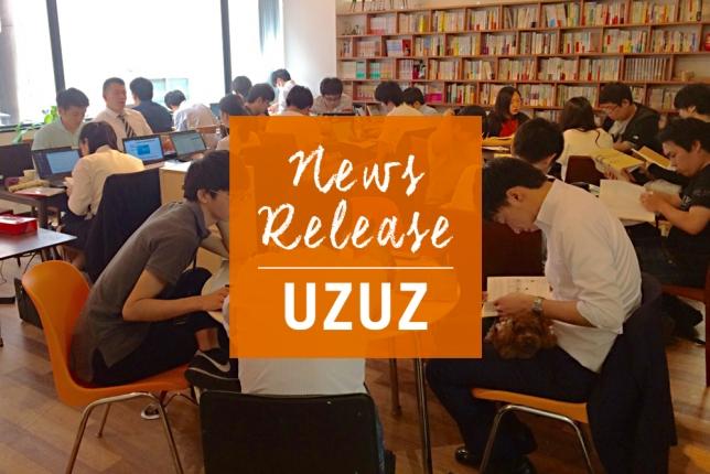 就業サポートに伴う教育事業を行うUZUZ、 既卒・フリーター・短期離職の20代向けの 研修型就活サポート「ウズウズカレッジ」を開始