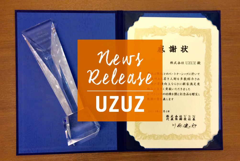 UZUZが株式会社VSNの年間採用実績/未経験者部門において1位を受賞しました