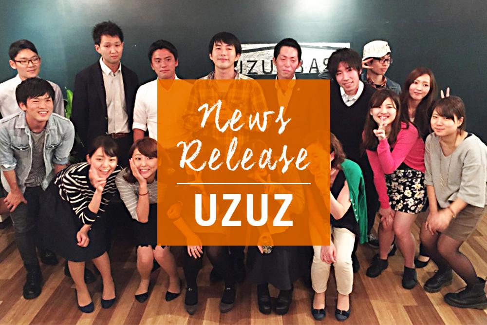 第二新卒限定の交流イベント「ウズコン」を開催しました。