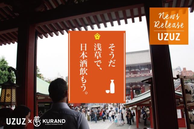 「そうだ、浅草で日本酒飲もう~UZUZ×KURANDスペシャルコラボ企画第一弾!!」を開催します。