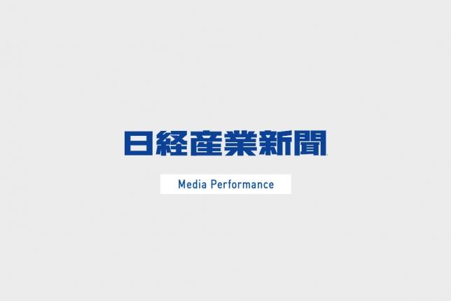 日経産業新聞にてOn'yomi社との提携が取り上げられました