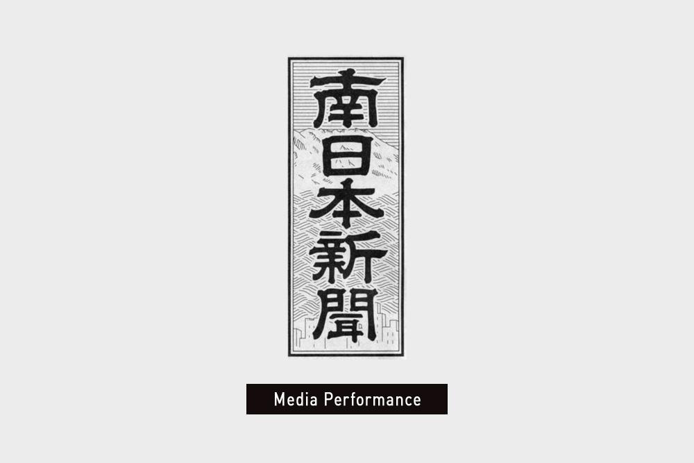 南日本新聞「東京ホーム&アウェー」にて弊社専務取締役川畑が取り上げられました