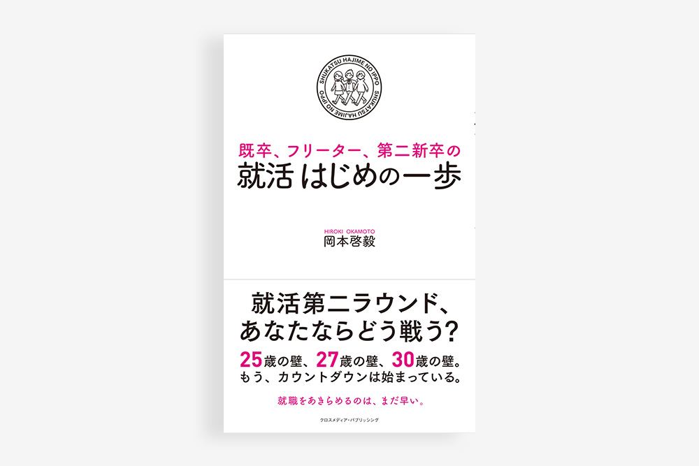 UZUZが既卒・第二新卒・フリーター向けの就活ノウハウ本を出版しました
