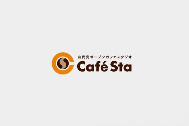 自民党動画チャンネル CafeSta「イマトーーク」に今村が出演しました