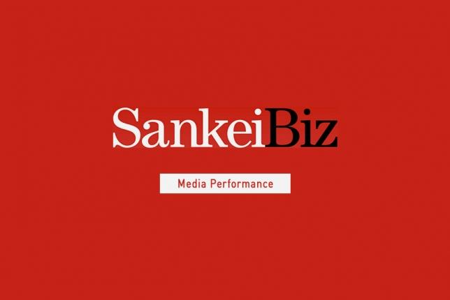 Sankei BizにてUZUZ編集部が取り上げられました