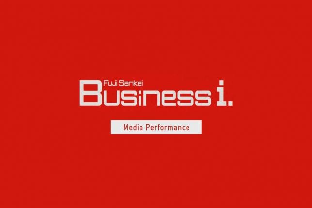 フジサンケイビジネスアイにてUZUZのサービスが掲載されました