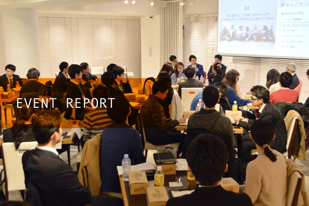 type主催「先輩起業家に聞く、自分らしいキャリアを歩むための20代の過ごし方」第1回イベントに今村が登壇しました
