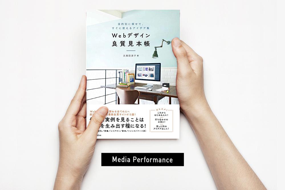 「Webデザイン良質見本帳」にて、弊社コーポレートサイトが取り上げられました