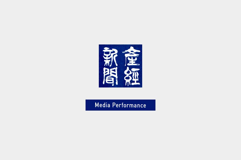 産経新聞にて、弊社の残業削減の取り組みである「帰宅時間カード」が取り上げられました。