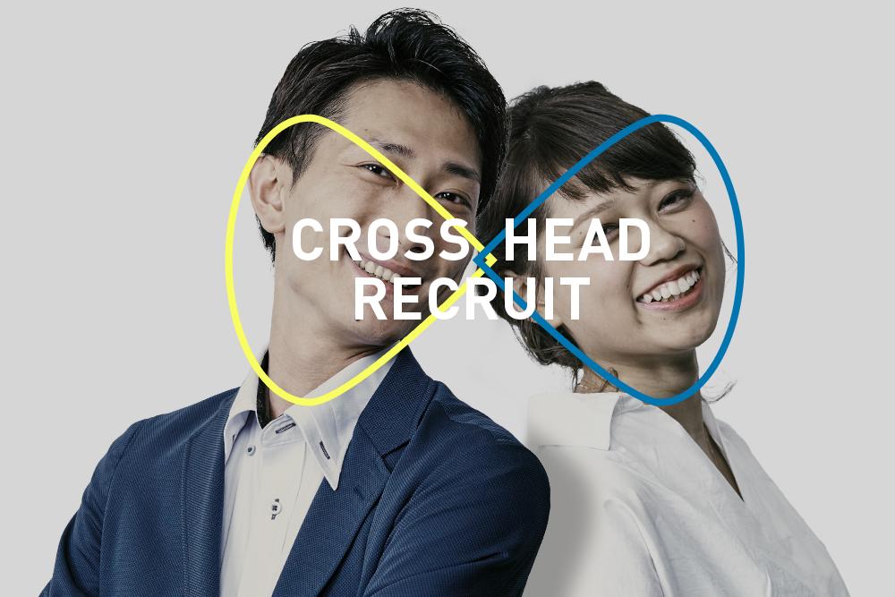 クロス・ヘッド株式会社|採用サイト制作