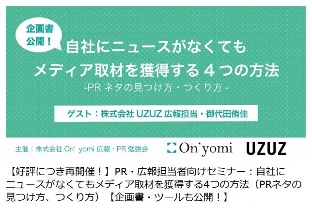 「自社にニュースがなくてもメディア取材を獲得する4つの方法」セミナー(再開催)にて、御代田がゲスト登壇します