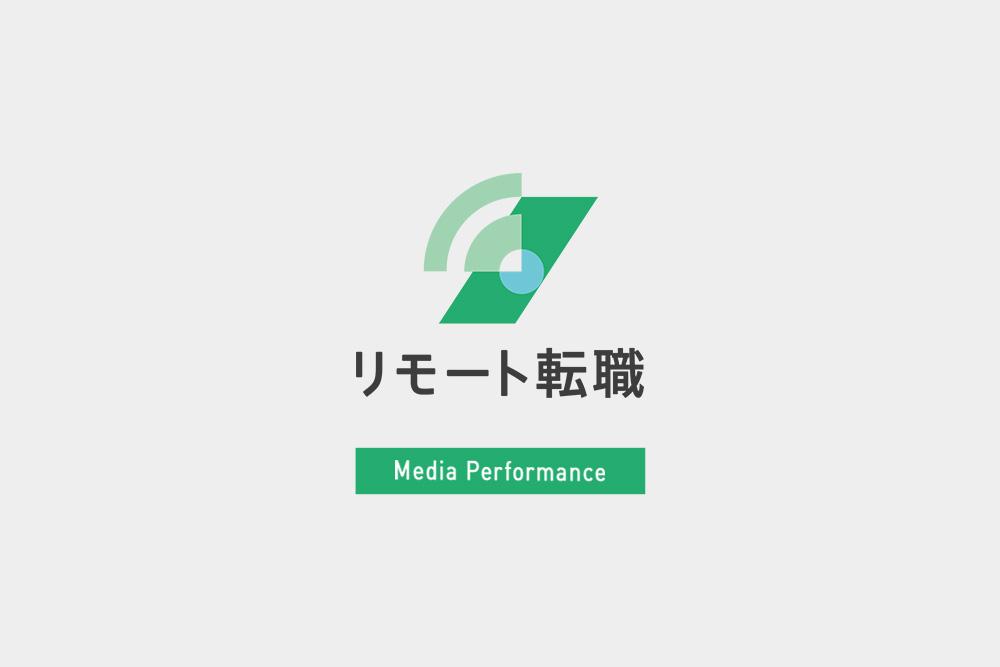 上京特化型転職支援サービス「リモート転職」にて三宮が掲載されました