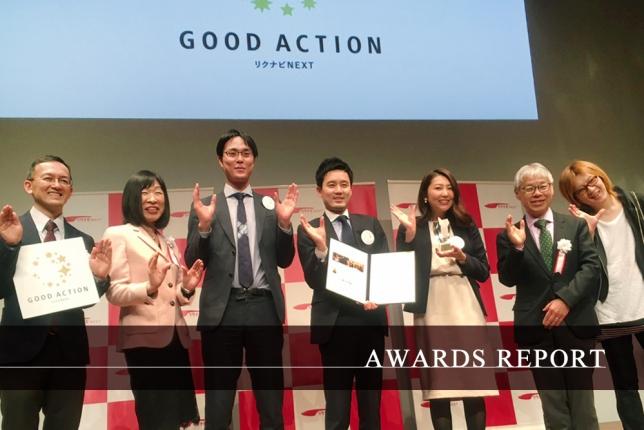 「ウズポ!」が第4回GOOD ACTIONを受賞しました