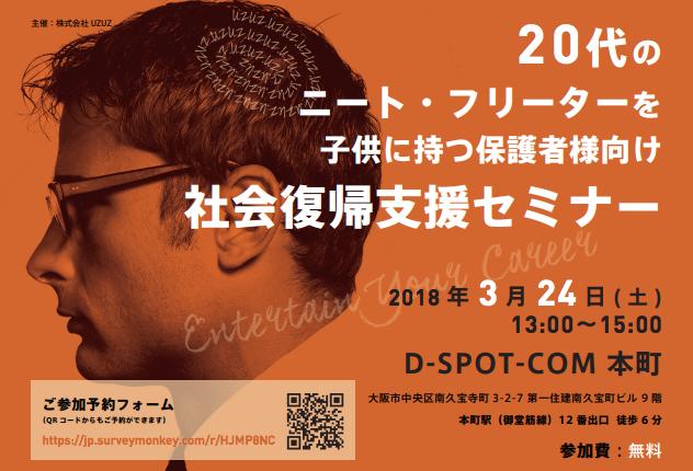 30歳未満の無職、フリーターの子供を持つ両親向けに、社会復帰支援セミナーを開催(大阪)