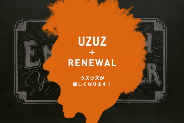 UZUZ増床のお知らせ