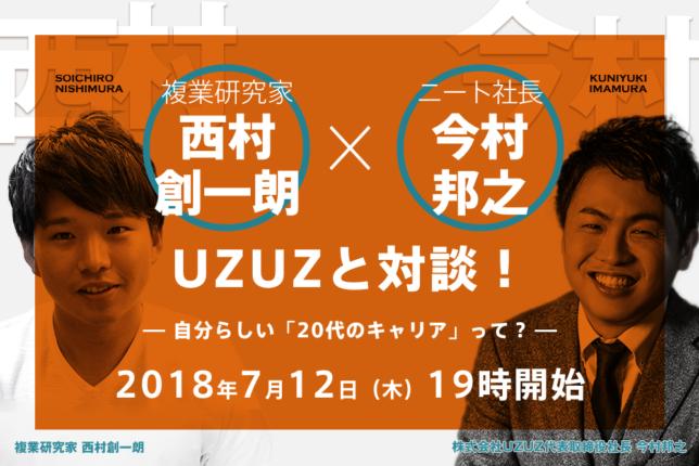『複業研究家・西村創一朗』×『ニート社長・UZUZ今村邦之』の対談イベントのお知らせ -自分らしい「20代のキャリア」って?-