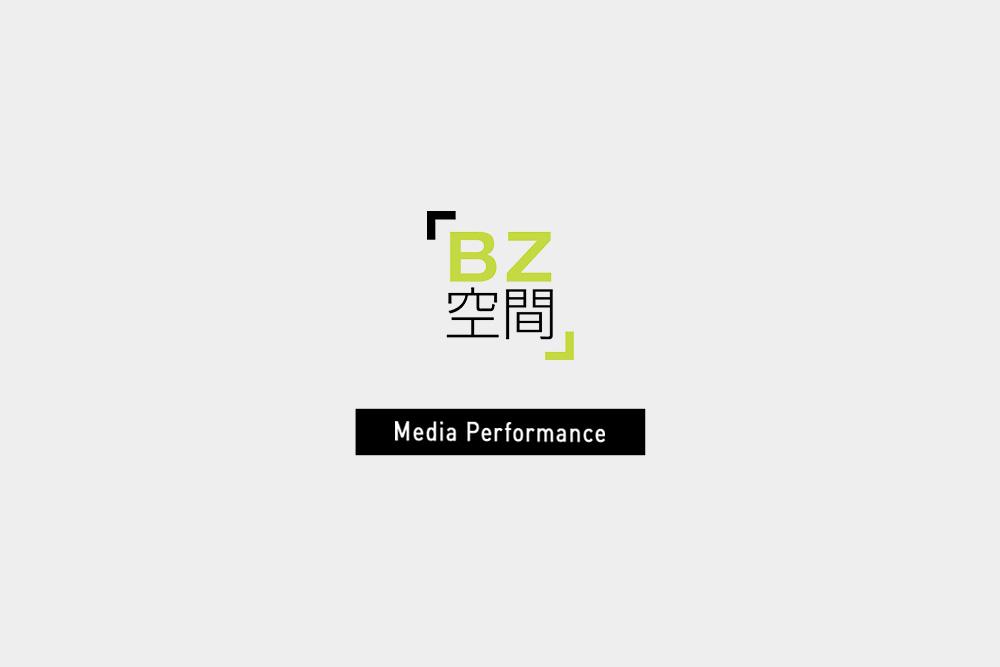 """BZ空間2018秋季号""""成長ベンチャーに訊く""""にて弊社のオフィスが取り上げられました"""