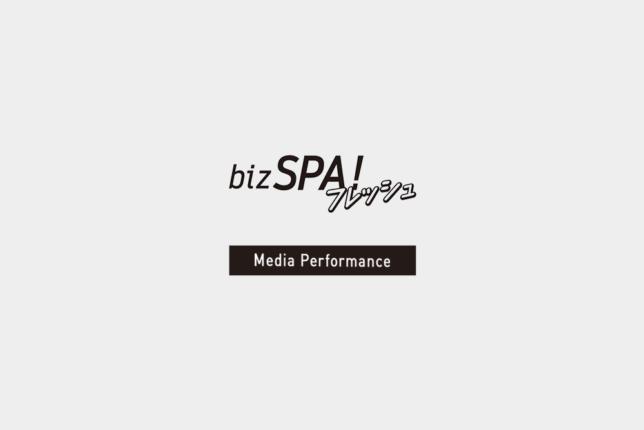 bizSPA!フレッシュにて川畑の就活アドバイス記事が公開されました