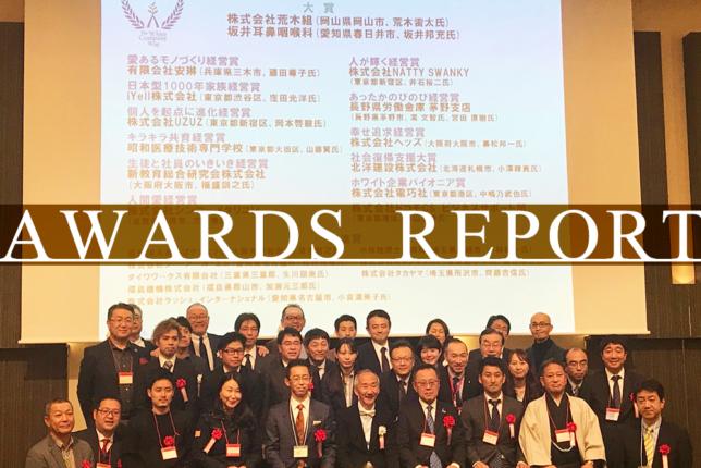 第5回ホワイト企業大賞特別賞を受賞しました