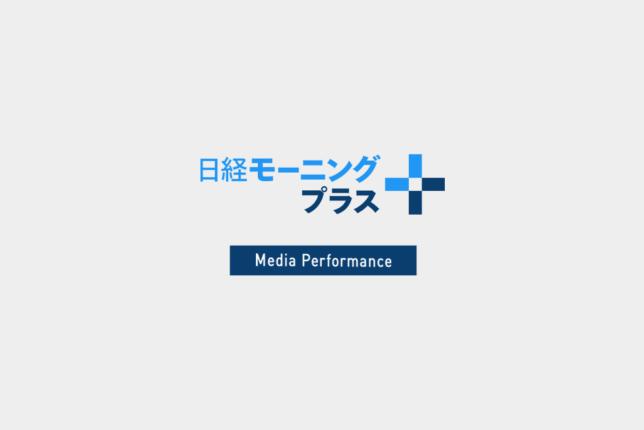 BSテレ東/日経モーニングプラス「値段の方程式」にて弊社のサービスが紹介されました