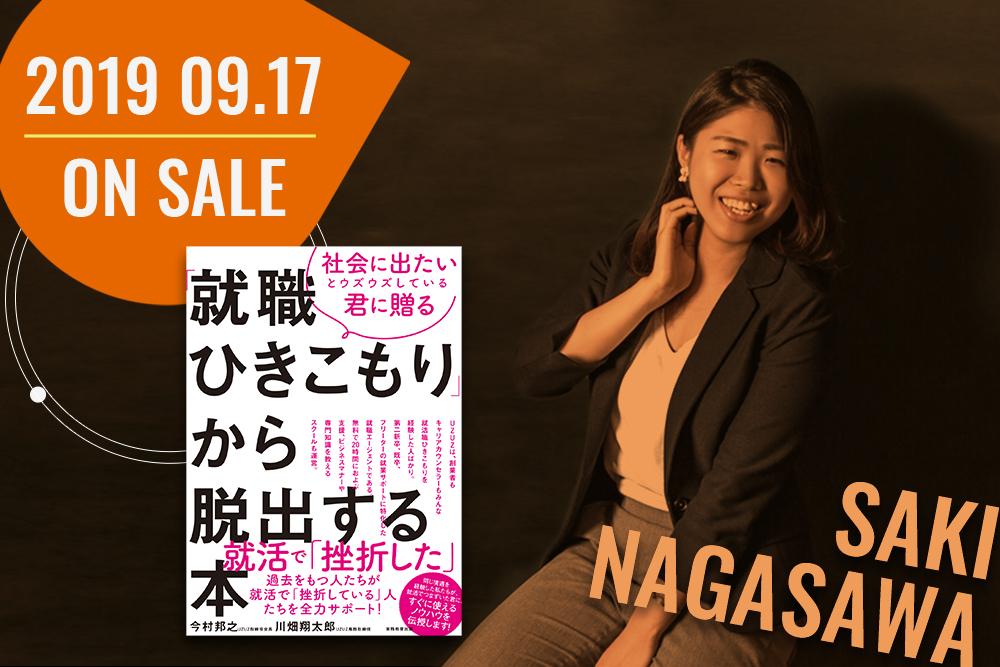 第2回 本音の「頑張ります」を応援できる仕事――長澤咲(UZUZ営業・キャリアカウンセラー)