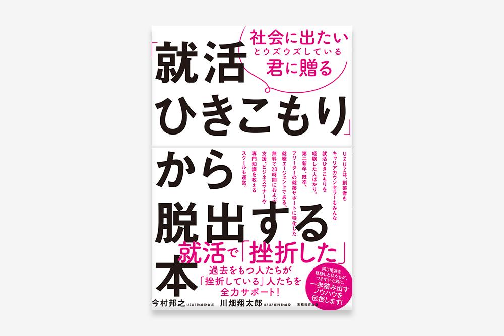 『社会に出たいとウズウズしている君に贈る「就活ひきこもり」から脱出する本』を出版いたします【※出版記念キャンペーンあり】