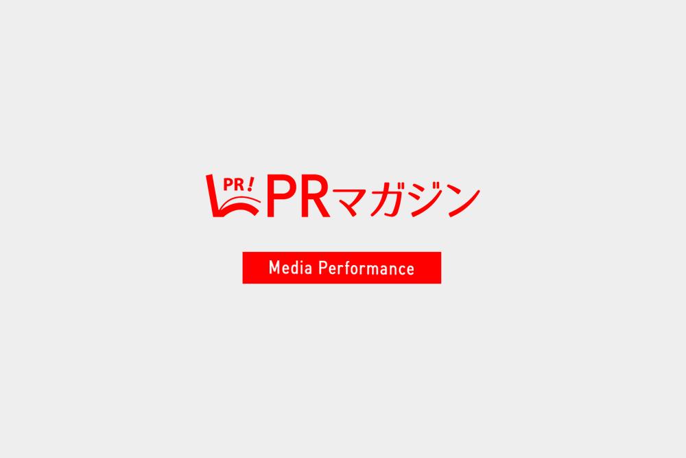 PRマガジンにて弊社広報担当の土田のインタビューが掲載されました