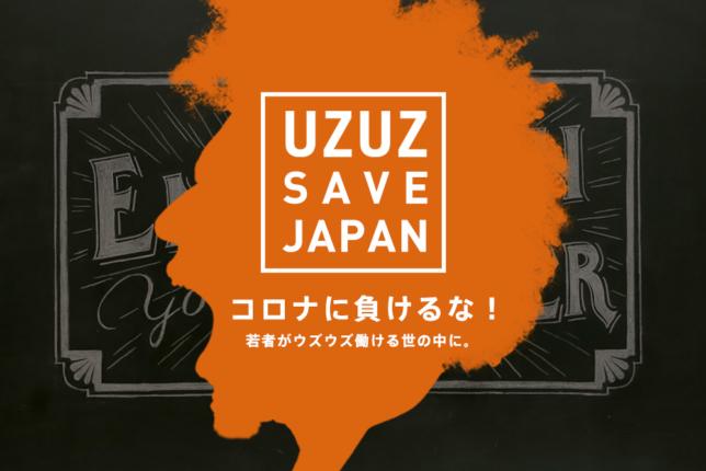 【プレスリリース】UZUZ、大阪府の「OSAKA求職者支援コンソーシアム」に参画/採用企業には研修の無償提供や一人あたり25万円の支援金支給あり