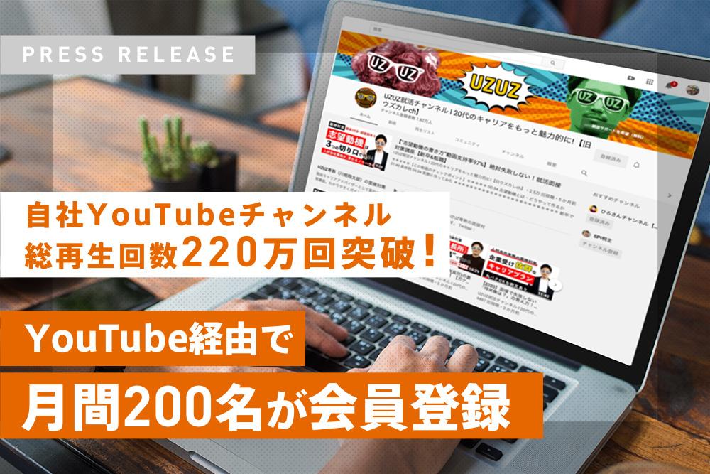 自社YouTubeチャンネルで総再生回数220万回突破!|20代に特化した人材紹介事業を行うUZUZ|YouTube経由で月間200名が会員登録