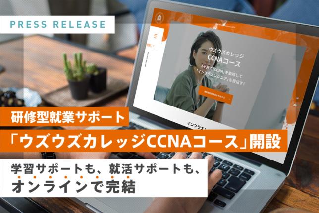 【プレスリリース】1ヶ月でCCNAを取得してインフラエンジニアとして就職|研修型就業サポート「ウズウズカレッジCCNAコース」開設|学習サポートも、就活サポートも、オンラインで完結