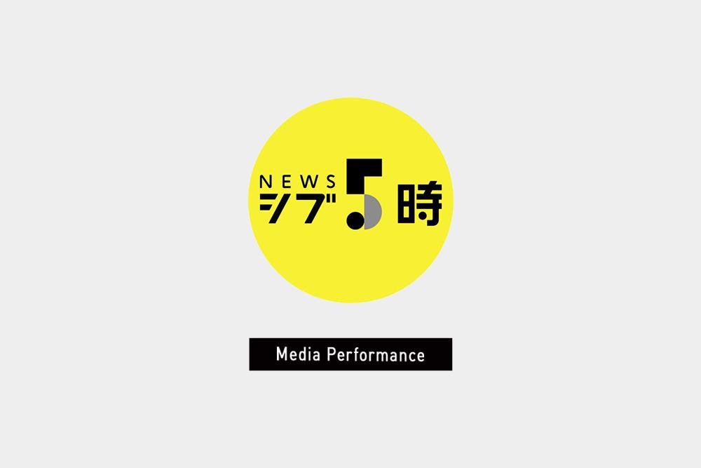NHK「シブ5時」にて、UZUZのYouTubeチャンネルが紹介されました