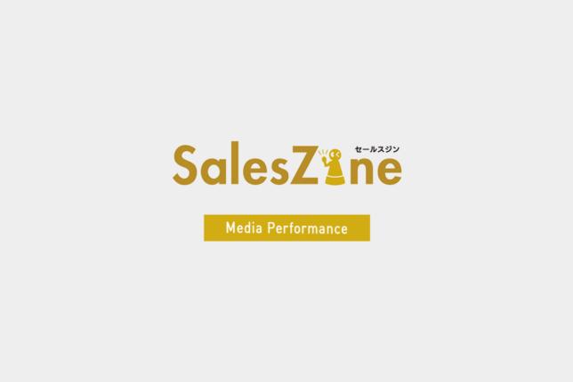 SalesZineにて、UZUZ若者キャリアレポートが取り上げられました