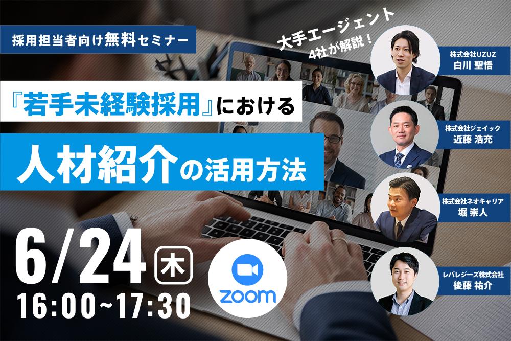 【4社合同セミナー】6月24日(木)16:00~17:30開催 「若手未経験採用における人材紹介の活用方法」