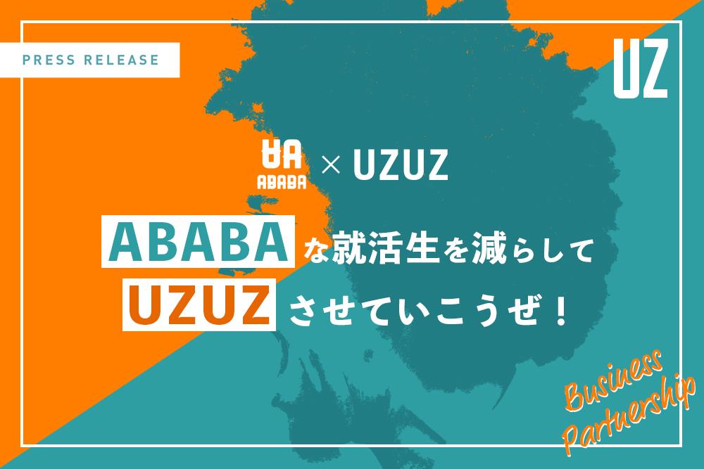 「お祈りメール」を採用企業との出会いに繋げて、就活生の苦悩を軽減/就活生の自殺、鬱症状化を解消するため、UZUZとABABAが提携
