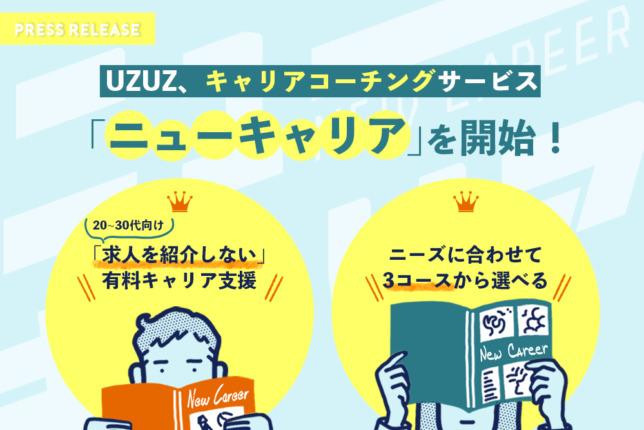 【プレスリリース】 UZUZ、キャリアコーチングサービス「ニューキャリア」を開始!20~30代向け「求人を紹介しない」有料キャリア支援